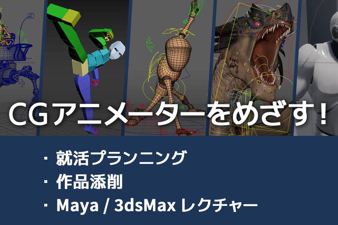 コマツアヤヒト / CGアニメーション講師