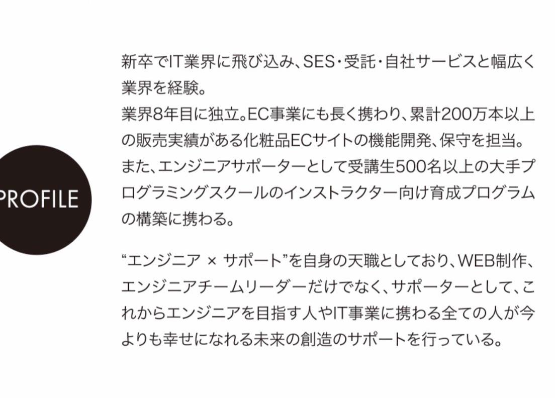 Tsubasa@エンジニアサポーター