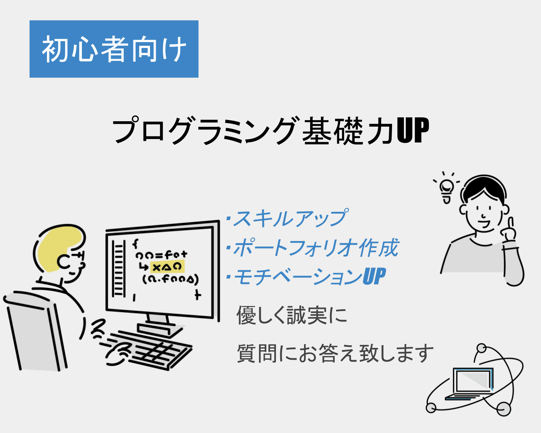 米本剛士@iOS&Webプログラマ