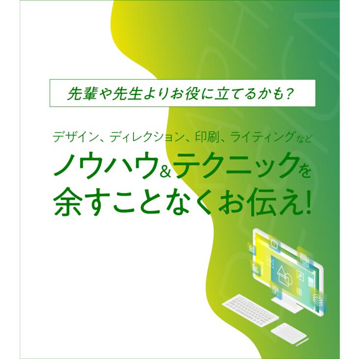 Design-to / クリエイティブディレクター